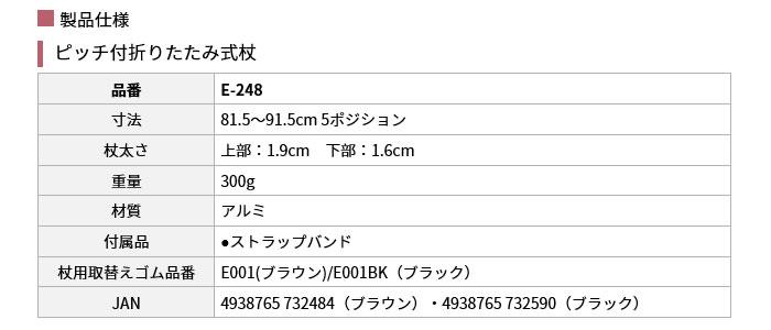 ピッチ付折りたたみ式杖のサイズ表