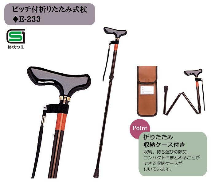 幸和製作所 ピッチ付折りたたみ式杖 E-233