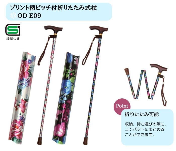 幸和製作所 プリント柄ピッチ付折りたたみ式杖 OD-E09
