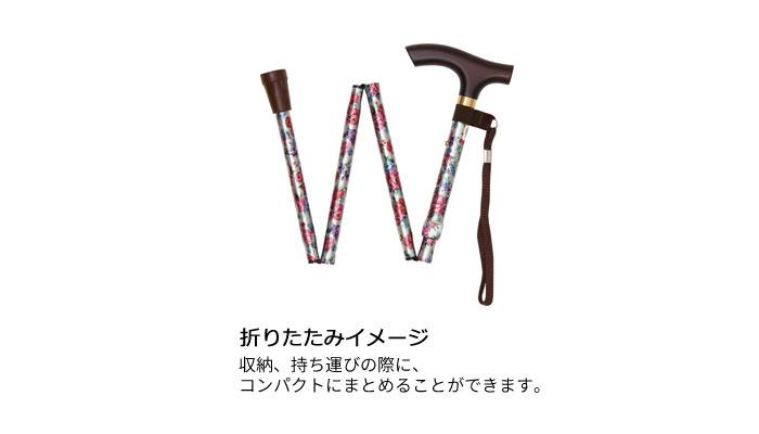 プリント柄ピッチ付折りたたみ式杖 OD-E09 の折りたたみ