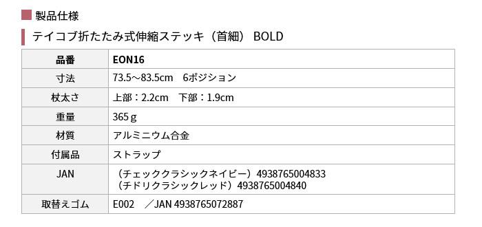 テイコブ折りたたみ式伸縮ステッキ(首細)BOLDのサイズ表