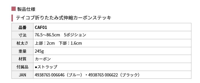 テイコブ折りたたみ式伸縮カーボンステッキのサイズ表