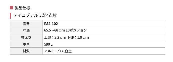 テイコブアルミ製4点杖のサイズ表