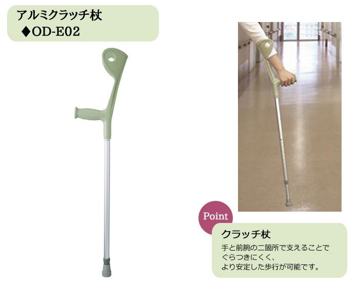 幸和製作所 アルミクラッチ杖 OD-E02