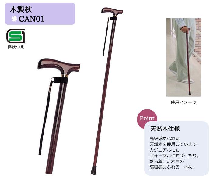 幸和製作所 木製杖 CAN01