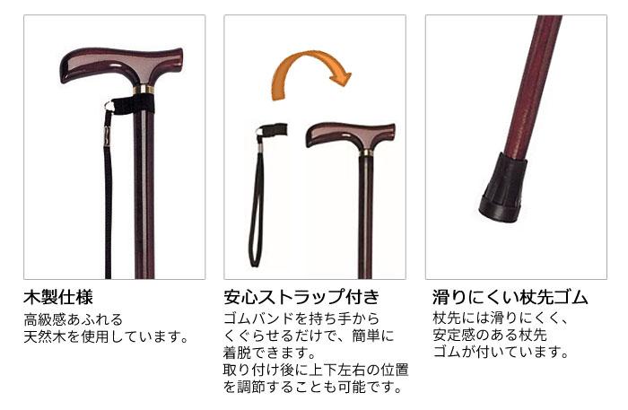 木製杖 CAN01 の機能