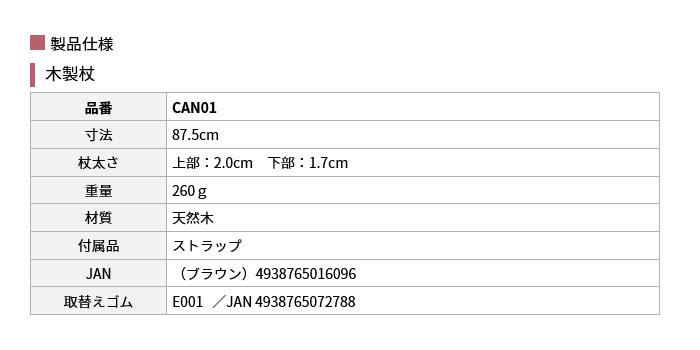 アルミクラッチ杖のサイズ表