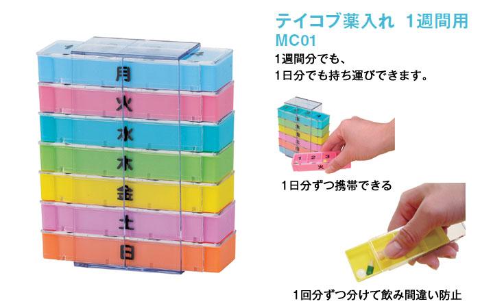 幸和製作所 テイコブ薬入れ 1週間用 MC01[ピルケース] [生活支援用品]