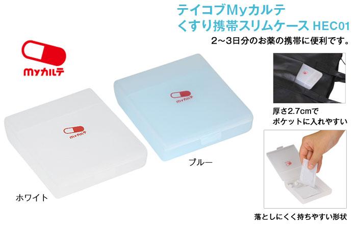 幸和製作所 テイコブMyカルテくすり携帯スリムケース HEC01[ピルケース] [生活支援用品]