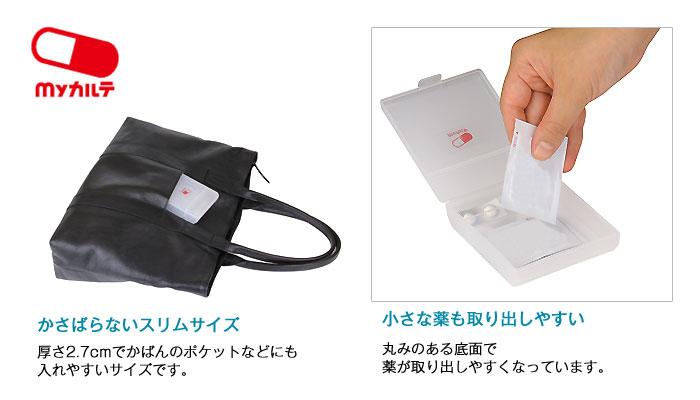 テイコブMyカルテくすり携帯スリムケース HEC01[ピルケース] [生活支援用品]の機能