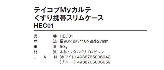 テイコブMyカルテくすり携帯スリムケース HEC01使用イメージ