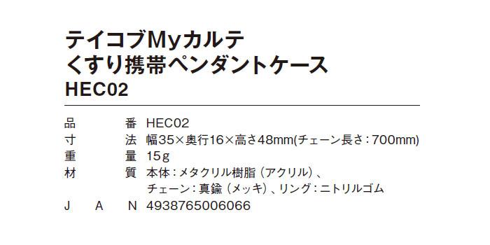 テイコブMyカルテくすり携帯ペンダントケース HEC02使用イメージ