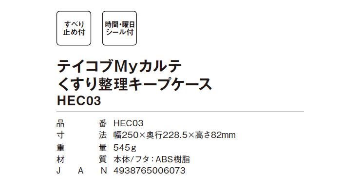 テイコブMyカルテくすり整理キープケース HEC03使用イメージ