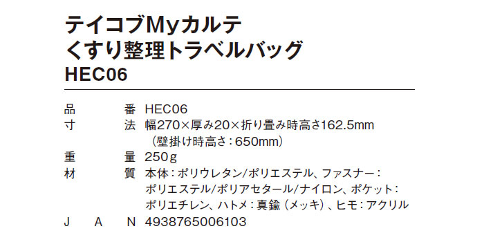 テイコブMyカルテくすり整理トラベルバッグ HEC06使用イメージ