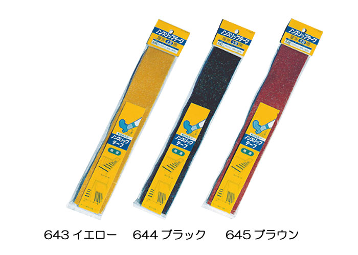 ノンスリップテープ(屋外)のカラー