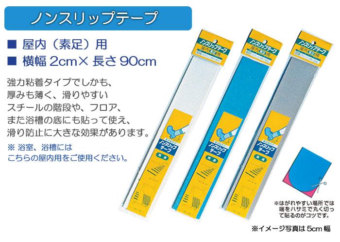 シクロケア ノンスリップテープ(屋内) 20巾[生活支援用品]