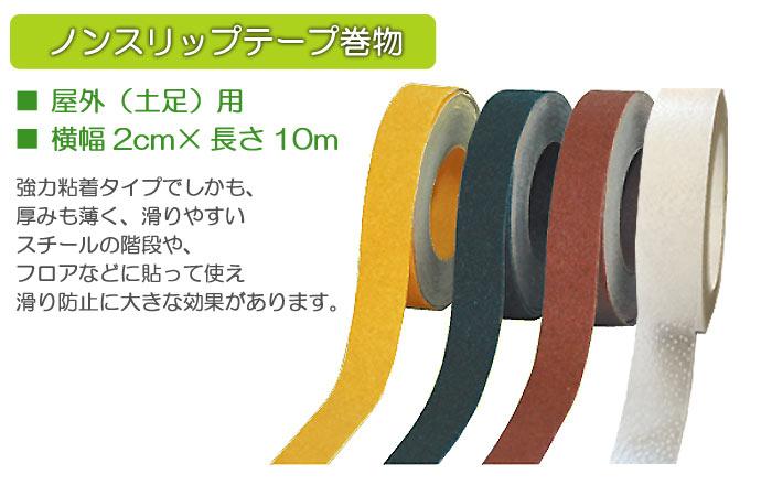 シクロケア ノンスリップテープ巻物(屋外)20巾[生活支援用品]