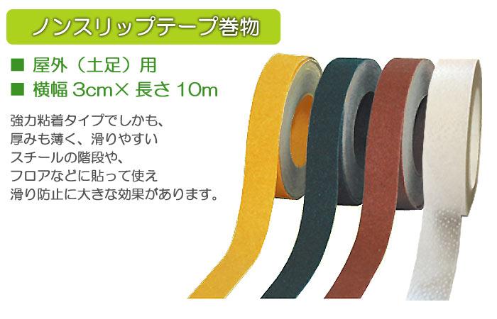 シクロケア ノンスリップテープ巻物(屋外)30巾[生活支援用品]