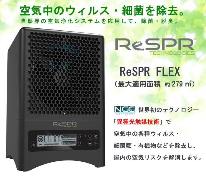 ReSPR(レスパー)[空気浄化装置]