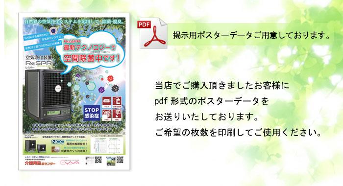 ReSPR(レスパー)[空気浄化装置]のポスター