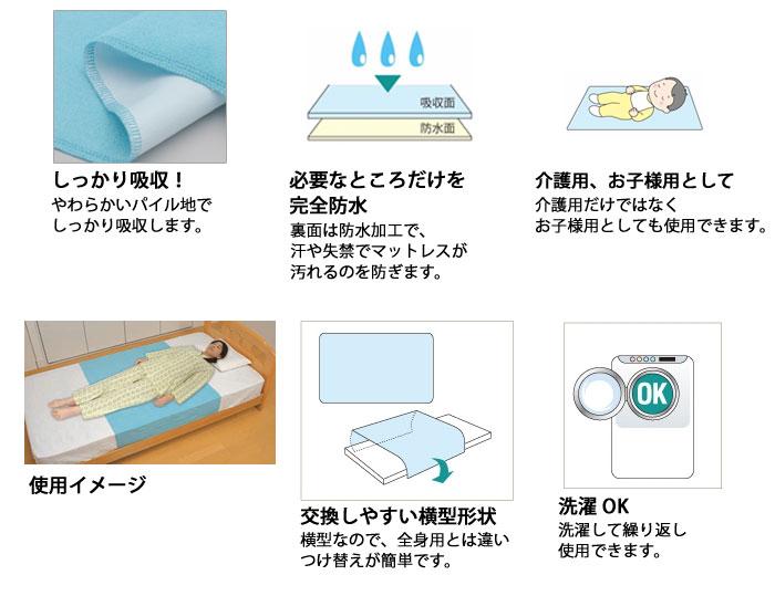 テイコブ防水シーツ ブルー SE01[床周り用品]の機能
