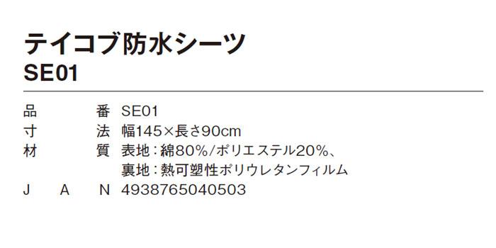 テイコブ防水シーツ ブルー SE01使用イメージ
