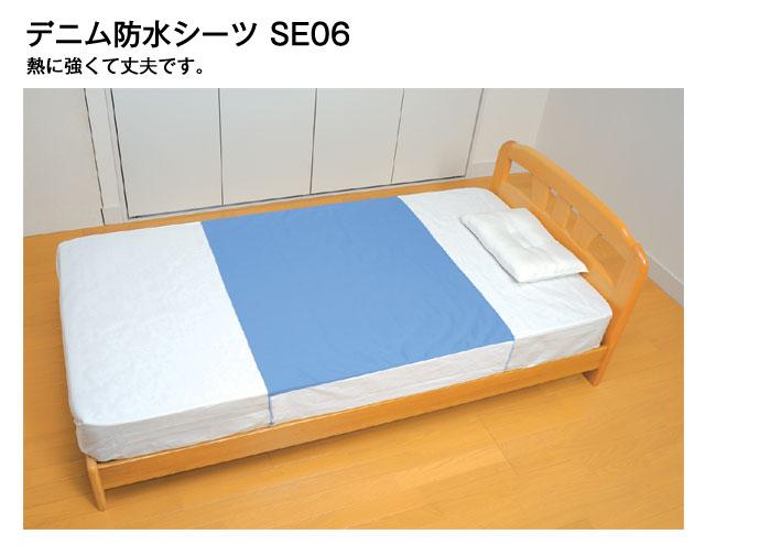 幸和製作所 デニム防水シーツ SE06[床周り用品]