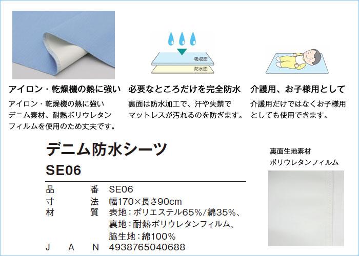 デニム防水シーツ SE06使用イメージ