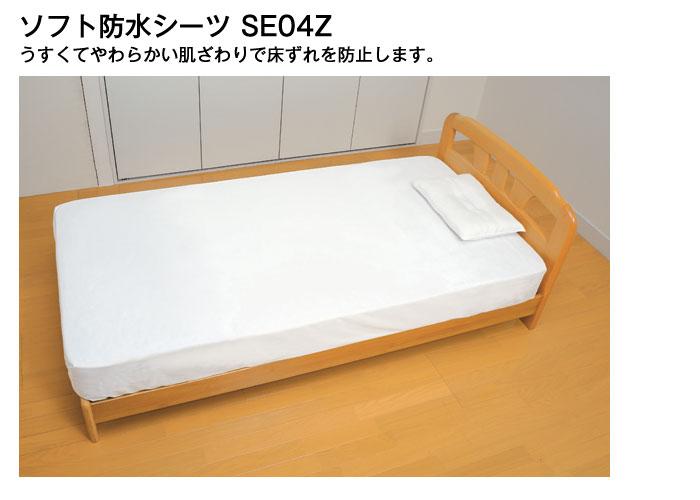 幸和製作所 ソフト防水シーツ (全面ボックスタイプ) ホワイト SE04Z[床周り用品]