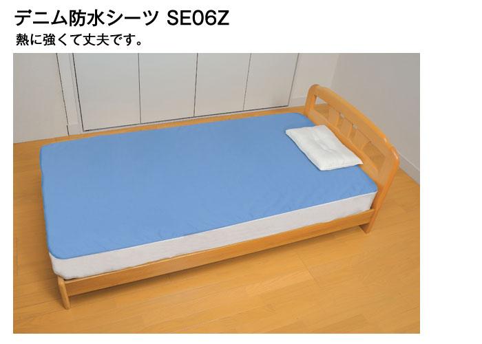 幸和製作所 デニム防水シーツ (全面タイプ) ブルーSE06Z[床周り用品]