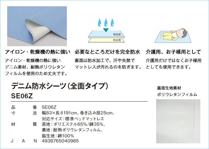 デニム防水シーツ (全面タイプ) ブルーSE06Z使用イメージ