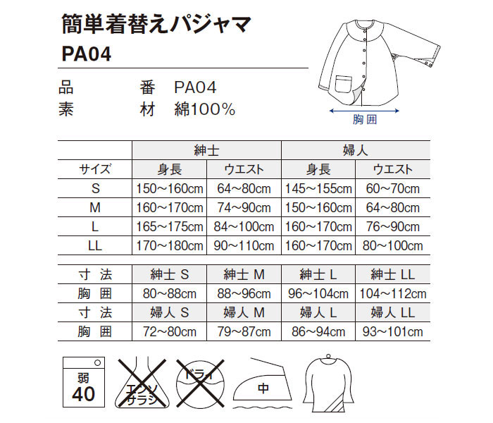 簡単着替えパジャマ PA04のサイズ