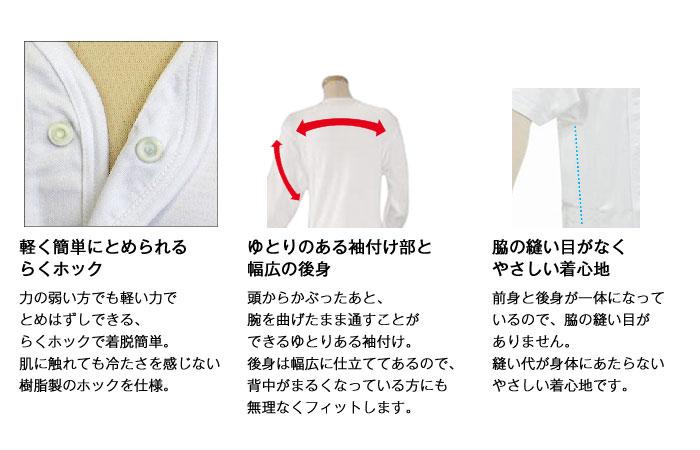 テイコブらくホック肌着 長袖 UN07 [ホックタイプ] [床周り用品]の機能