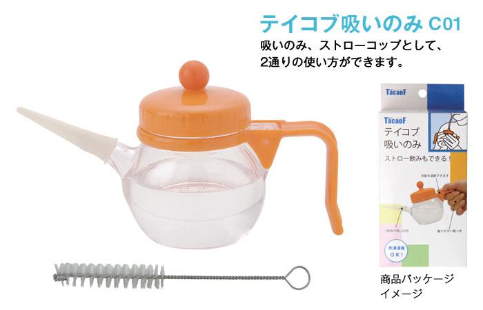 幸和製作所 テイコブ吸いのみ(200ml) C01 [介護食器]