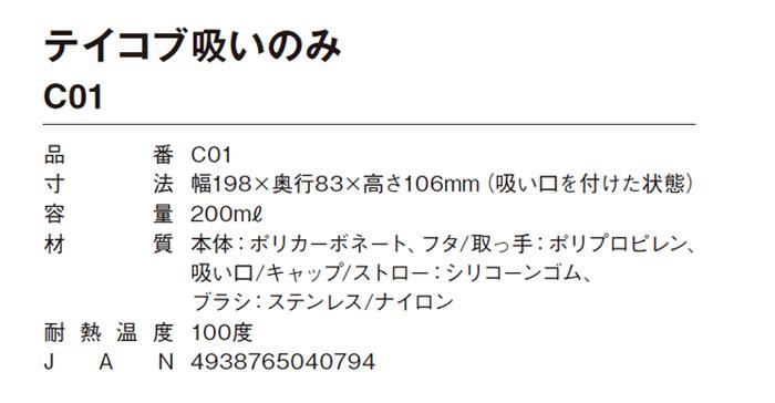 幸和製作所(TacaoF) テイコブ吸いのみ(200ml) C01 [介護食器]のサイズ表