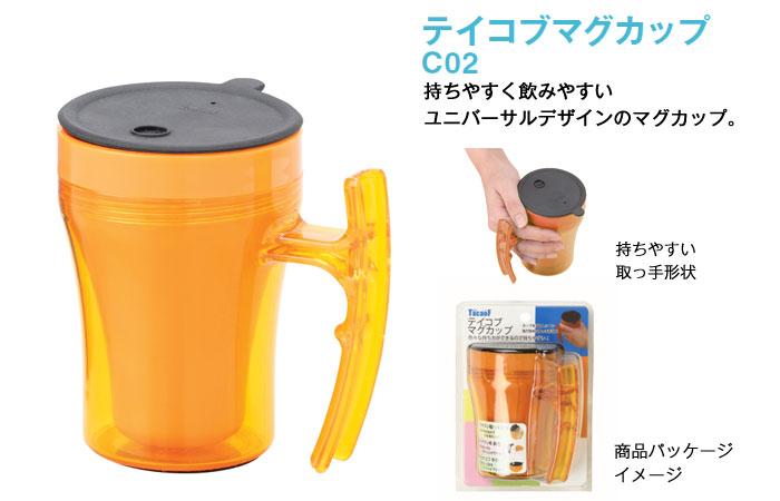 幸和製作所 テイコブマグカップ C02 [介護食器]