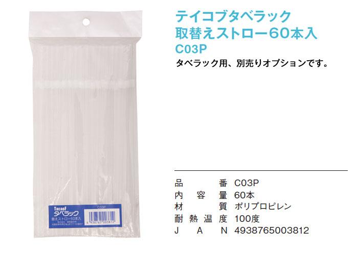 幸和製作所 テイコブタベラック取替えストロー (60本入) C03P[介護食事用品]