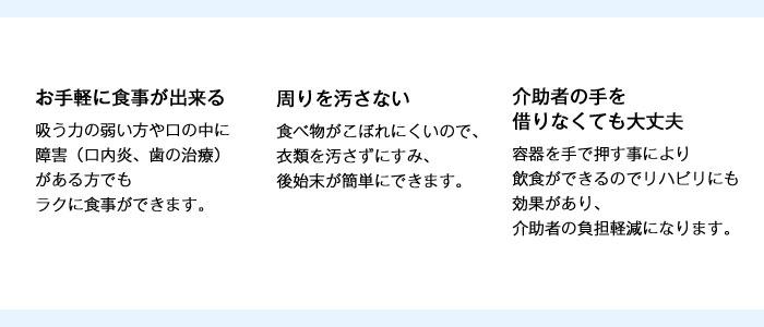 テイコブタベラック吸い口型 C04[介護食事用品]の機能