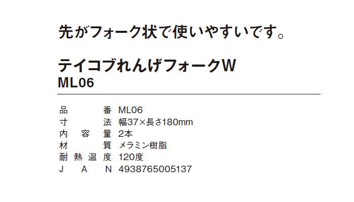 テイコブれんげフォークW ホワイト ML06使用イメージ