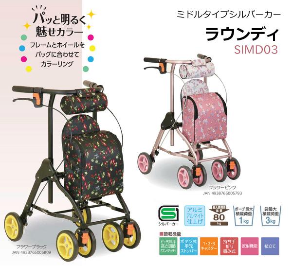 【幸和製作所】シルバーカー ラウンディ SIMD03