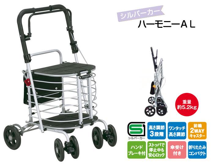 【島製作所】シルバーカー ハーモニーAL