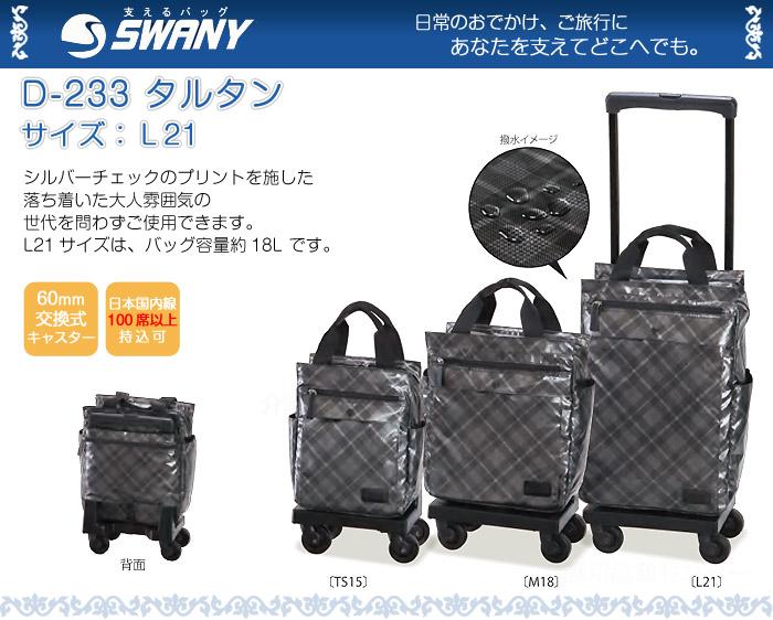 【スワニー (SWANY)】D-233 タルタン