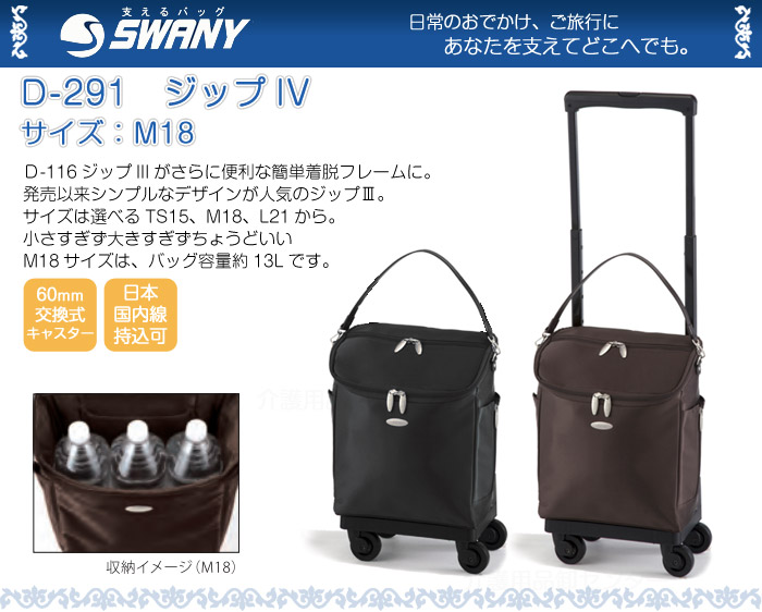 【スワニー (SWANY)】D-116 ジップ�V