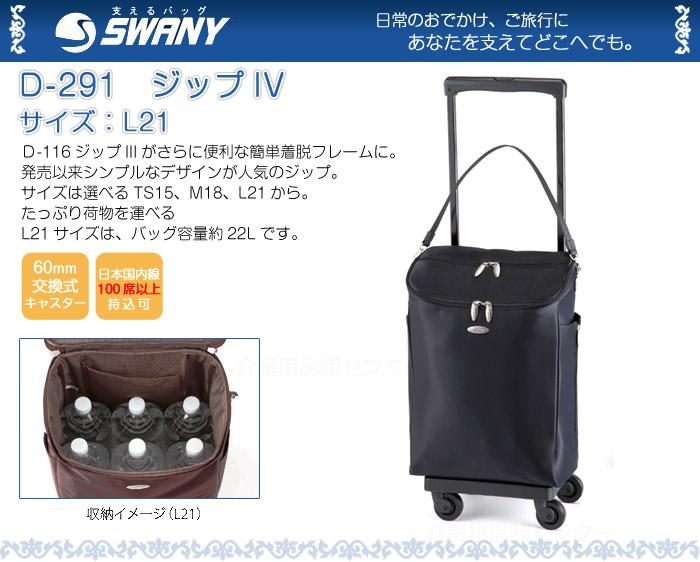 【スワニー (SWANY)】D-291 ジップIV