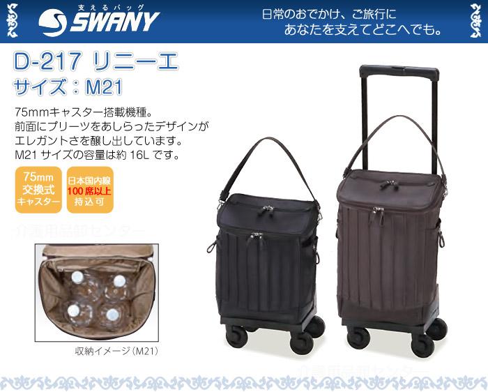 【スワニー (SWANY)】D-217 リニーエ
