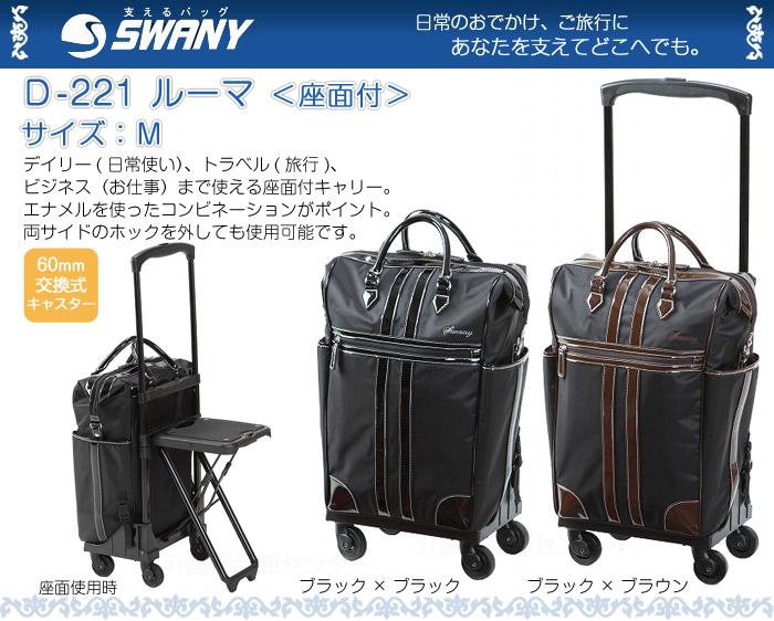 【スワニー (SWANY)】D-221 ルーマ座面付