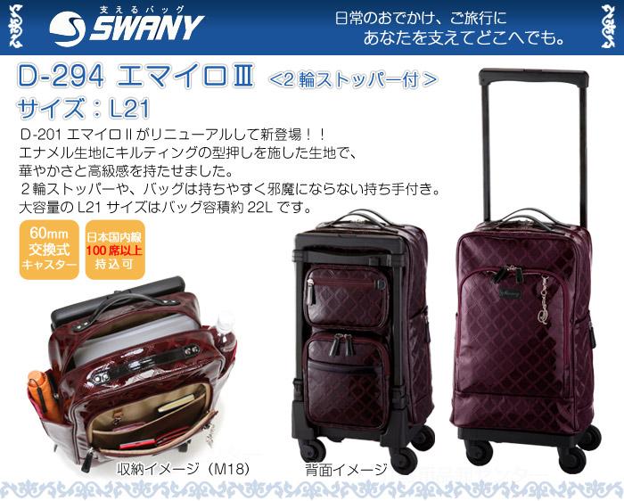 【スワニー (SWANY)】D-294 エマイロ�V