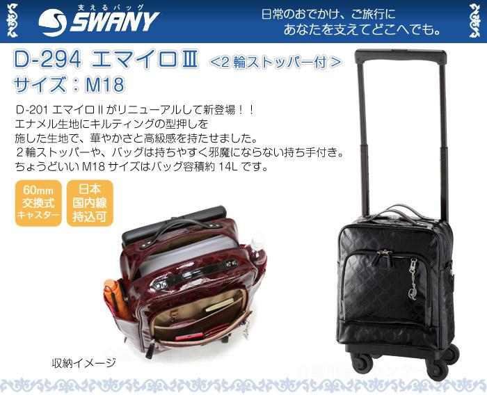 【スワニー (SWANY)】D-201 エマイロ�U