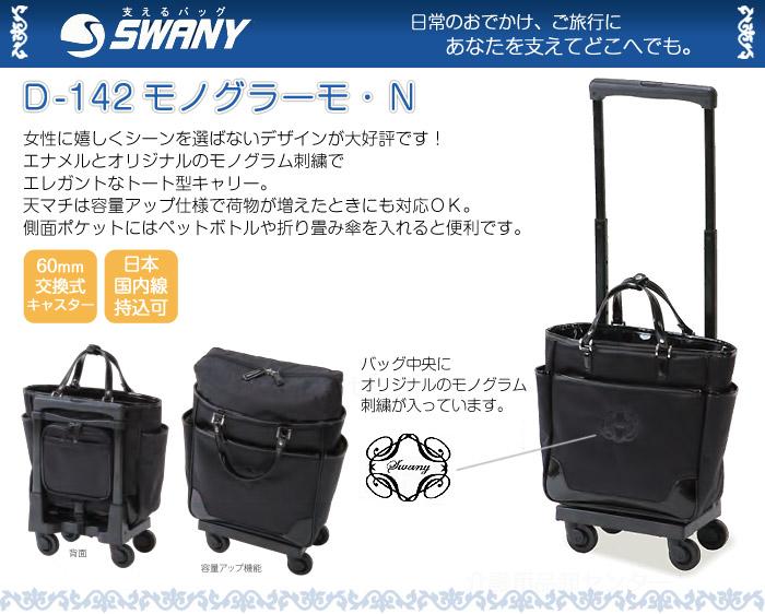 【スワニー (SWANY)】D-142 モノグラーモ・N