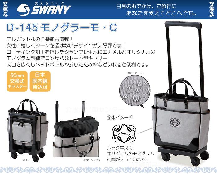 【スワニー (SWANY)】D-145 モノグラーモ・C
